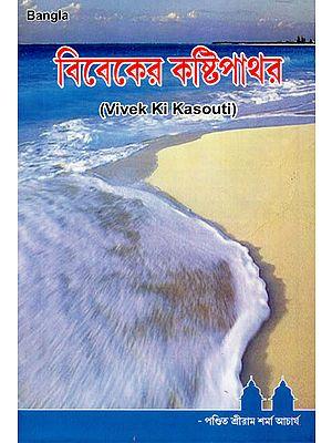 Vivek Ki Kasauti (Bengali)