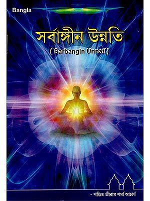 Sarbangin Unnati (Bengali)