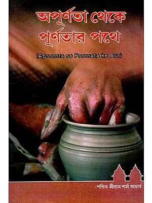 Apoornta Se Poornata Ke Aur (Bengali)