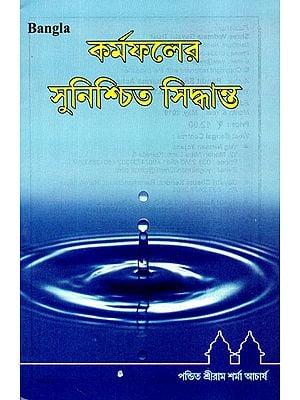 Definite Decision of Karma (Bengali)