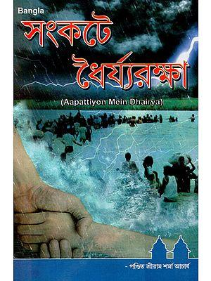 Aapattiyon Mein Dhairya (Bengali)