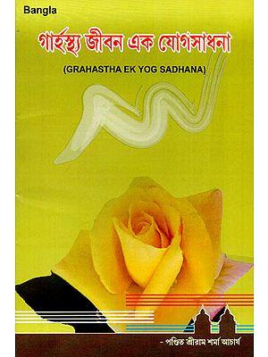 Grahastha Ek Yog Sadhana (Bengali)
