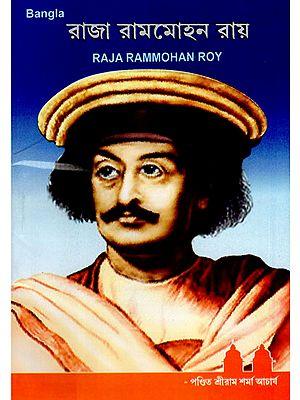Raja Ram Mohan Roy (Bengali)