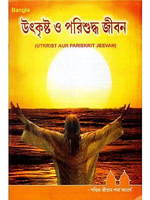 Utkrist aur Pariskrit Jeevan (Bengali)