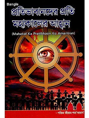 Mahakal Ka Pratibhaon Ko Amantran (Bengali)