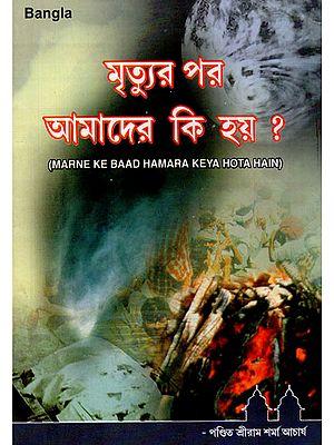 Marne Ke Baad Hamara Kya Hota Hain (Bengali)