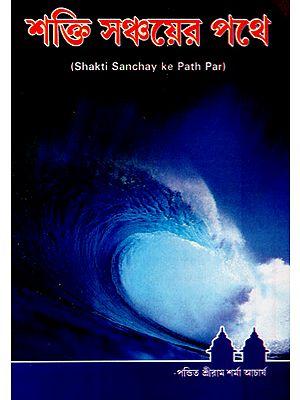 Shakti Sanchay Ke Path Par (Bengali)