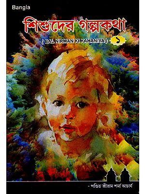 Bal Nirman Ki Kahaniya (Bengali)