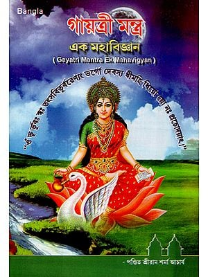 Gayatri Mantra Ek Mahavigyan (Bengali)