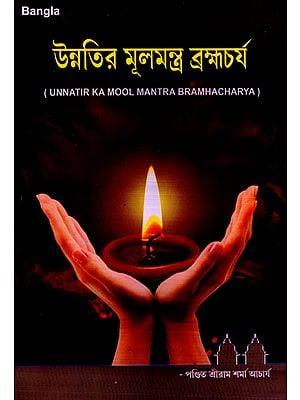 Unnati Ka Mool Mantra Bramhacharya (Bengali)