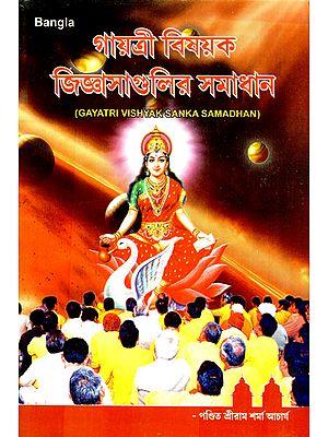 Gayatri Vishyak Sanka Samadhan (Bengali)