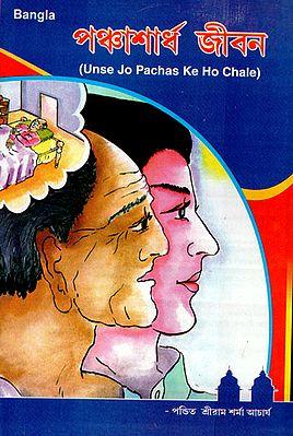 Unse Jo Pachas Ke Ho Chale Hain (Bengali)