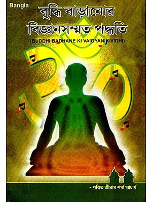 Buddhi Badhane Ki Vaigyanik Vidhi (Bengali)