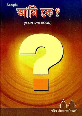 Main Kya Hoon? (Bengali)