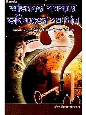 Samsyaein Aaj Ki Samadhaan Kal Ke (Bengali)