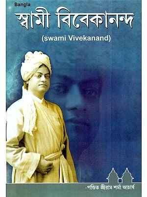 Swami Vivekanand (Bengali)
