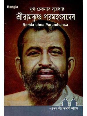 Ramakrishna Paramhansa (Bengali)