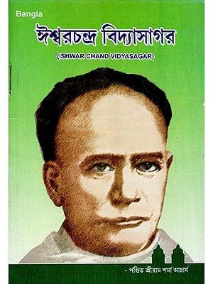 Ishwar Chand Vidyasagar (Bengali)