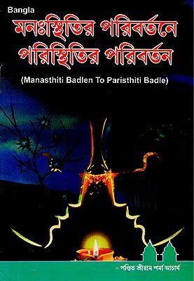 Manasthithi Badlen to Paristhiti Badlen (Bengali)