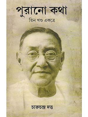 Purano Katha (Bengali)