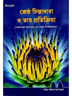 Utkrisht Chintan aur Uski Pratikriya (Bengali)