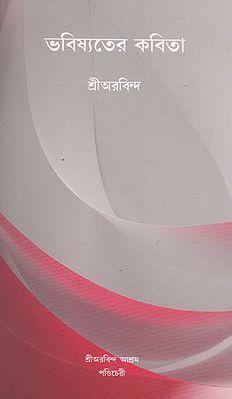Bhabishater Kabita (Bengali)