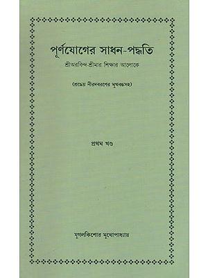 Purnojoger Sadhan- Padhati (Bengali)