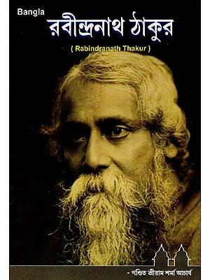 Rabindranath Thakur (Bengali)