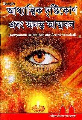 Adhyatmik Drishtikon aur Anant Atmabal (Bengali)