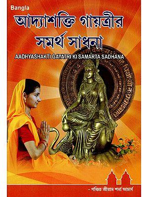 Aadhyashakti Gayatri Ki Samarta Sadhana (Bengali)