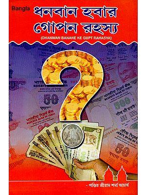 Dhanwan Banane Ke Gupt Rahasya (Bengali)
