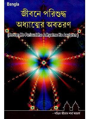 Jeevan Me Parisuddha Adhyatma Ka Avataran (Bengali)