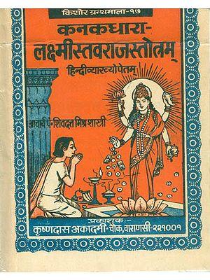 कनकधारा - लक्ष्मीस्तवराजस्तोत्रम्: Kanakadhara Lakshmi Stotram