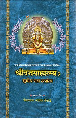श्रीदत्त महात्मय -  Shri Dutt Mahtmatya (Marathi)