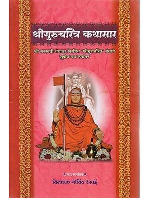 श्रीगुरुचरित्र कथासार - Shri Gurucharitra Kathasara (Marathi)