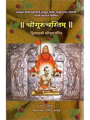 श्रीगुरुचरितम् - Shri Gurucharitram (Marathi)