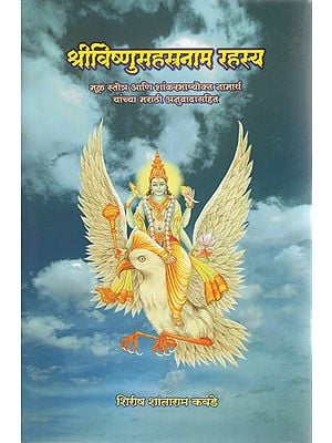 श्रीविष्णुसहस्त्रनाम रहस्य - The Secret of Sri Vishnu Sahasranama (Marathi)