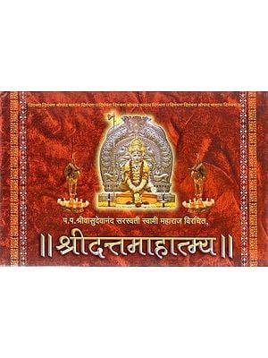 श्रीदत्तमहात्मय - Shri Dutt Mahatmaya (Marathi)