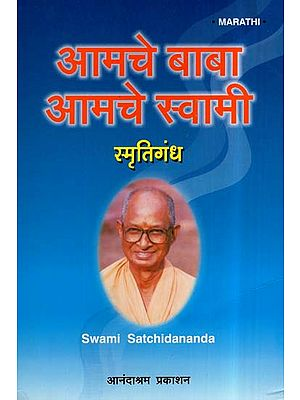 आमचे बाबा आमचे स्वामी- Our Father Is Our Lord (Marathi)