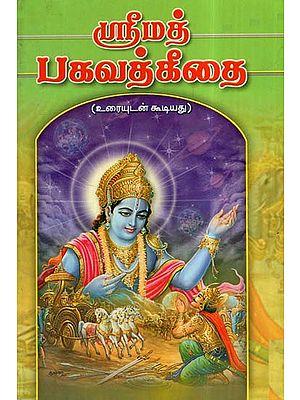 श्रीमद्भगवद्गीता- Srimad Bhagavad Gita- Uraiyudan (Tamil)