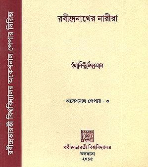 Rabindranathera Narira- Occasional Paper- 3 (Bengali)