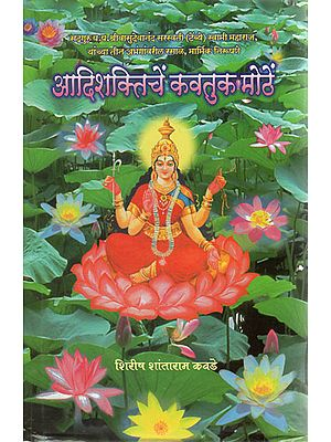 आदिशक्तीचें कवतुक मोठें - Adi Shaktiche Kavatuk Mothe (Marathi)