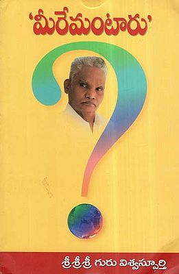 Meere Mantaru (Telugu)