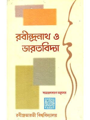 Rabindranath O Bharatavidya (Bengali)