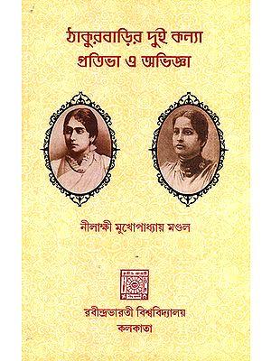 Thakurabarira dui kanya Pratibha O Abhijna (Bengali)