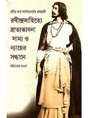 Rabindrasahitye Bratya Bhabana: Samya O Nyayera Sandhane (Bengali)