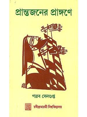 Prantajanera Prangane (Bengali)