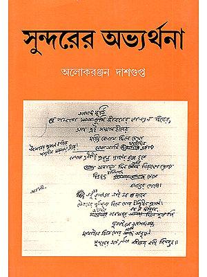 Sundarera Abhyarthana (Bengali)
