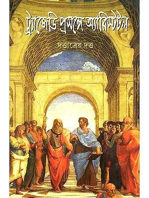 Tragedy Prasange Aristotle (Bengali)