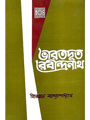 Bharatadoot Rabindranath (Bengali)